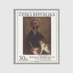 チェコ共和国 2013年美術切手 Bohuslav Reynekの作品 猫のいる自画像