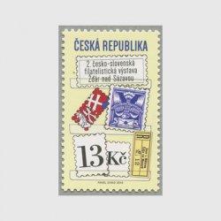 チェコ共和国 2016年Zdar nad Sazavou切手博覧会