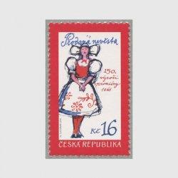 チェコ共和国 2016年喜歌劇「Bartered Bride」初演150年