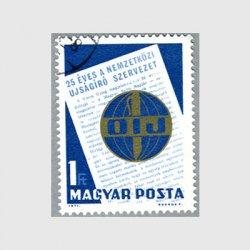 ハンガリー 1971年OIJ使用済