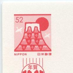 年賀はがき 2017年用富士山