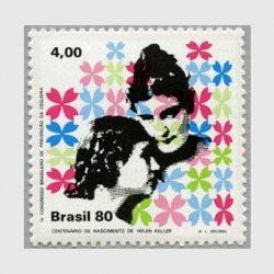 ブラジル 1980年ヘレンケラーとサリバン