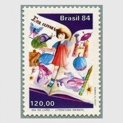 ブラジル 1984年本の日