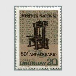 ウルグアイ 1966年印刷局50年