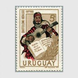 ウルグアイ 1972年詩人Bortolome Hidalgo