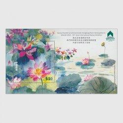 中国香港 2018年MACAO2018(第35回アジア国際切手展)小型シート