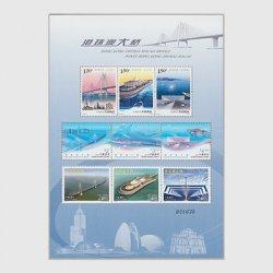 中国香港 2018年港珠澳大橋スーベニアパック