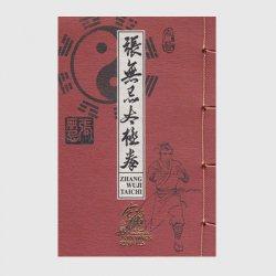 中国香港 2018年金庸作品の登場人物・切手帳