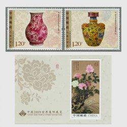 中国 2009年世界切手展