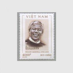 ベトナム 2018年ネルソン・マンデラ