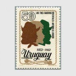 ウルグアイ 1974年「3人のガウチョ」