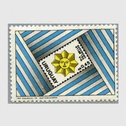 ウルグアイ 1977年切手の日 ※少難品