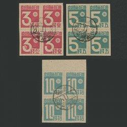台湾数字切手・田型使用済3種