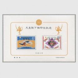 みほん字入・1990年天皇即位小型シート ※少シワ