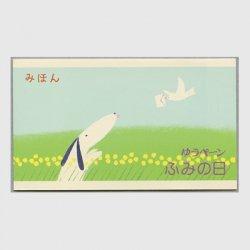 みほん字入・1992年ふみの日ゆうペーン