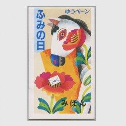 みほん字入・1996年ふみの日ゆうペーン