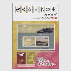 さくら日本切手カタログ2020・書籍版