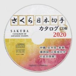 さくら日本切手カタログ2020・CD版