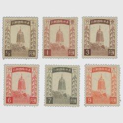 「満州国」第3次普通切手