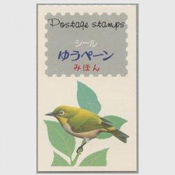みほん字入・1994年 鳥520円シールゆうペーン