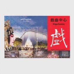 中国香港 2019年西九龍文化地区戯曲センター 小型シート