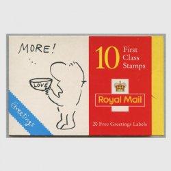 イギリス 1996年グリーティング切手帳