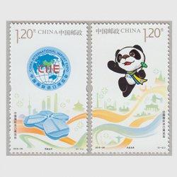 中国 2018年中国国際輸入博覧会(CIIE)2種
