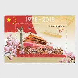 中国 2018年改革開放40年小型シート