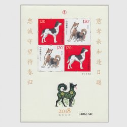 中国 2018年年賀「戌」4面ミニチュアシート