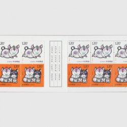 中国 2019年年賀「亥」切手帳
