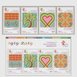 中国香港 2019年博愛医院100年