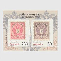 オーストリア 2019年クラシックシリーズ「1883年の郵便切手」