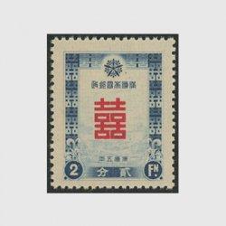 満州国 康徳5年用年賀切手