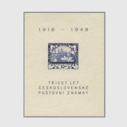 チェコスロバキア 1948年切手発行30年記念小型シート