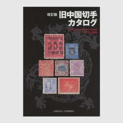 改訂版・旧中国切手カタログ