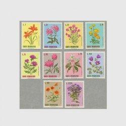 サンマリノ 1971年花10種