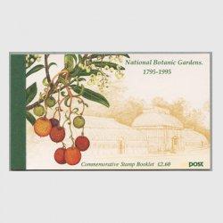 アイルランド 1995年国立植物園切手帳