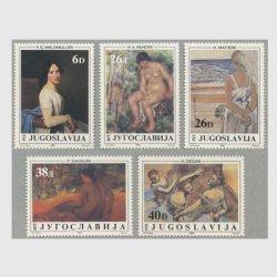 ユーゴスラビア 1984年絵画5種