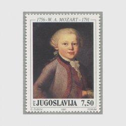 ユーゴスラビア 1991年作曲家モーツァルト没後200年