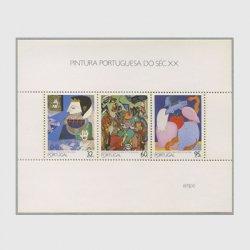 ポルトガル 1990年20世紀の絵画小型シート