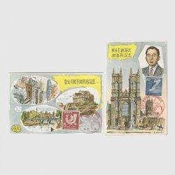 皇太子殿下(平成天皇)御外遊記念特印(昭和28.10.12.)付きカード2種