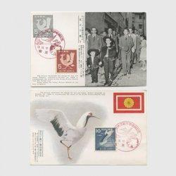 皇太子殿下(平成天皇)御帰朝記念特印(昭和28.10.12.)付きカード2種