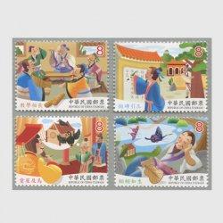 台湾 2019年故事成語4種