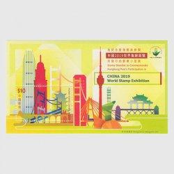 中国香港 2019年中国国際切手展小型シート