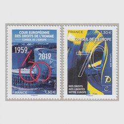フランス 2019年公用切手 欧州評議会用2種