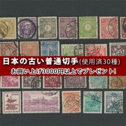日本の古い普通切手(使用済セット)・お買上げ3000円以上でプレゼント