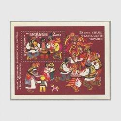 ウクライナ 1992年郵趣連合25年 小型シート
