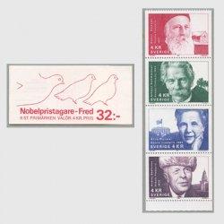 スウェーデン 1991年ノーベル平和賞受賞者 切手帳ペーン