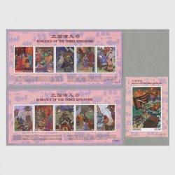 ミクロネシア 1999年「三国志演義」3点