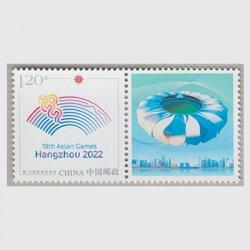 中国 2019年Pスタンプ2022年アジア競技大会